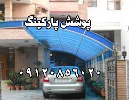 پوشش پارکینگ