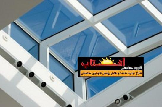 سقف های نورگیر